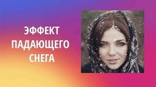 Как сделать падающий снег на фото в Инстаграм (для Андроид)