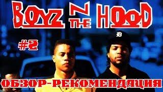 Парни с района / Boyz n the Hood (1991) Обзор - Рекомендация БЕЗ спойлеров #2