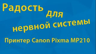 обзор принтера Canon Pixma MP210  тест