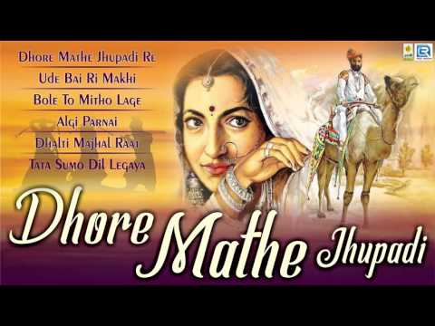 Rajasthani Traditional Song | Dhora Mathe Jhupadi | Bijal Khan | Non Stop Lokgeet | AUDIO JUKEBOX