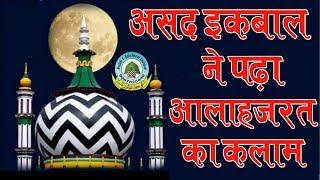 Lamyati Naziro Kafi Na Zarin Asad Iqbal Naat