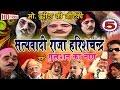 Bhojpuri Nautanki   राजा हरीश चन्द्र (भाग-5)   Bhojpuri Nach Programme   Hd video