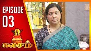 Kalasam | Tamil Serial | Epi 03 | Sun TV | Ramya Krishnan | Vision Time
