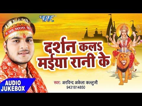 दर्शन कला मईया रानी के - Darshan Kala Maiya Rani Ke - Arvind Akela Kallu Ji - Bhojpuri Devi Geet