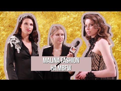видео: MALINA Fashion на MBFW Russia
