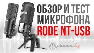 Мікрофон Rode NT-USB. Огляд і тест!