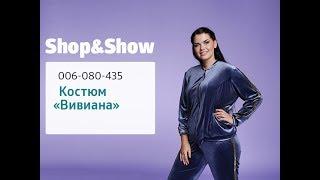 Костюм «Вивиана». Shop & Show (мода)