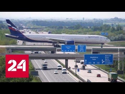 Реальность, о которой можно мечтать: авиабилеты сорвались в крутое пике - Россия 24