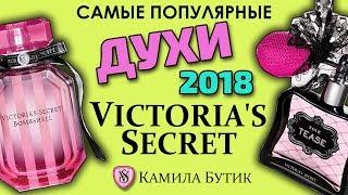 видео ТОП-10. Самые популярные женские ароматы в Украине, февраль 2018 года