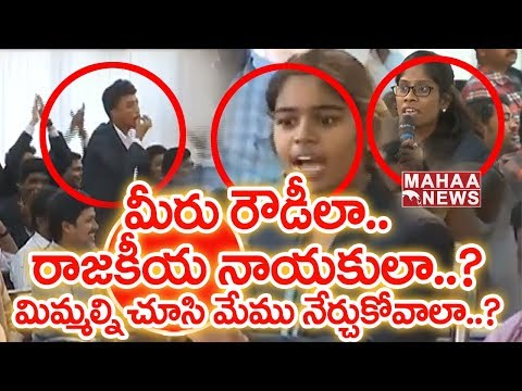 Whistles to Students Controversial Comments on Politicians in LIVE Debate  Kurnool   #MahaaNewsForAP