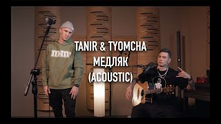 Tanir & Tyomcha - Медляк (Acoustic Live) смотреть онлайн в хорошем качестве бесплатно - VIDEOOO