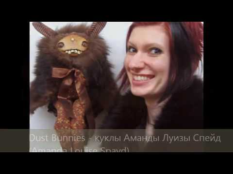 Dust Bunnies, куклы Аманды Луизы Спейд (Amanda Louise Spayd)