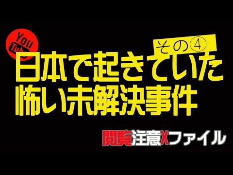 【閲覧注意】日本で起きていた怖い未解決事件【閲覧衝撃 Xファイル④】