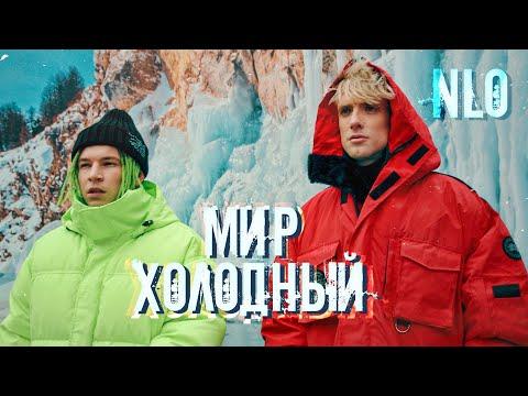 Смотреть клип Nlo - Мир Холодный