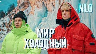 NLO - Мир холодный (Премьера клипа 2021)