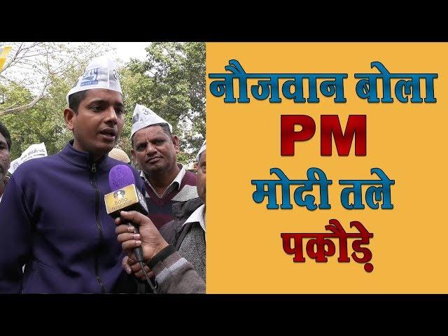 नौजवान बोला PM मोदी तलें पकौड़े