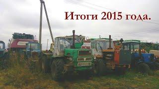 """Подведение ИТОГОВ  2015 года канала """"Будни Тракториста"""""""