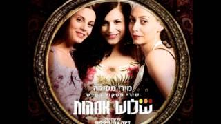 מירי מסיקה - סיפור של אהבה (מתוך הפסקול 'שלוש אמהות')