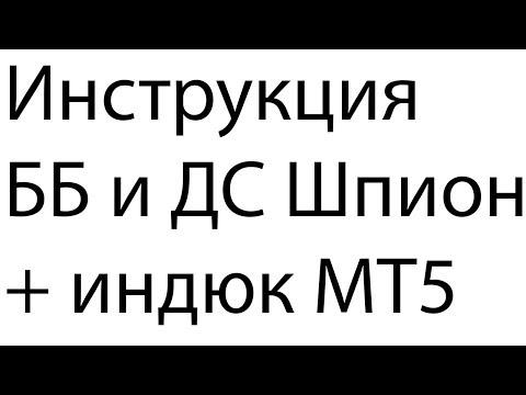 Видеоинструкция ББ Шпион, ДС Шпион, стрелочник МТ5 и складчина на них!