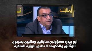 ابو بيدر: مسؤولين سابقين وحاليين يهربون الوثائق والحكومة لا تطبق الرؤية الملكية