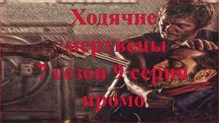Ходячие мертвецы 7 сезон 9 серия промо/ The walking dead 7x09/ Ходячие мертвецы 7 сезон трейлер HD