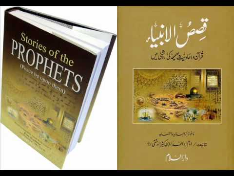 Qasas Ul Anbiya Urdu Full Pdf