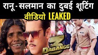 Ranu Mondal Record Dabangg 3 With Salman Khan | Dabbang 3 Shooting - Ranu Mondal New Movie