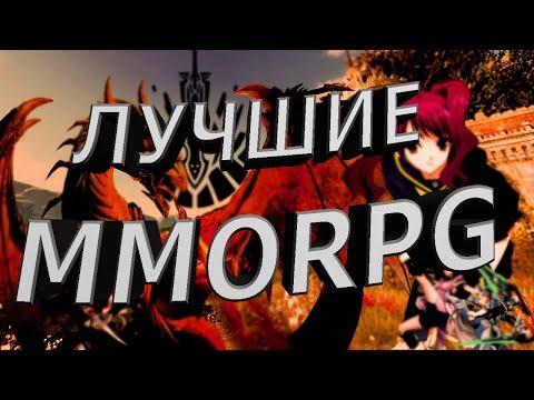 ТОП 10 ЛУЧШИХ MMORPG 2019-2020 года