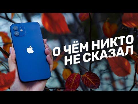 iPhone 12: о