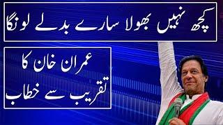 Imran Khan Speech In Mianwali Jalsa   24 June 2018   Neo News