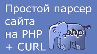 Парсинг сайтов на PHP - простой парсер