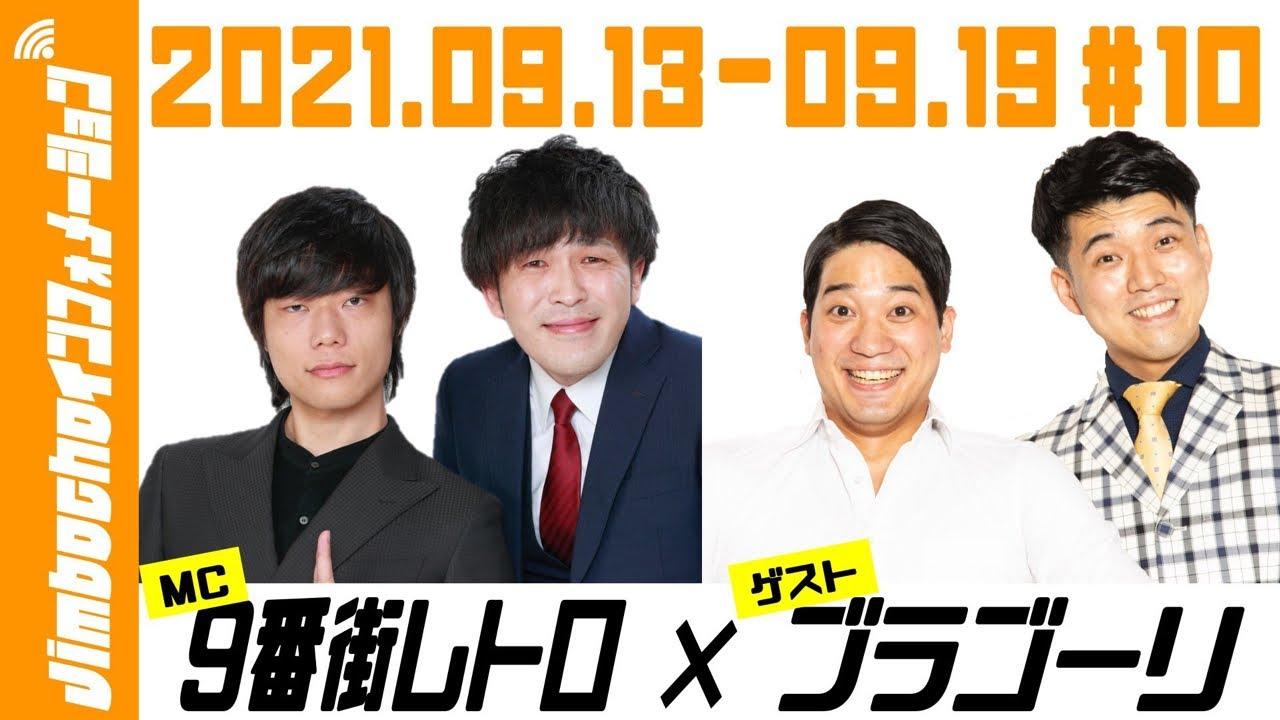 【Jimbochoインフォメーション】9/13(月)〜9/19(日)公演紹介!!