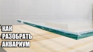 Фото Как разобрать аквариум.  Ремонт аквариума
