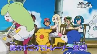 Pokemon Sun and Moon Episode 27 Preview