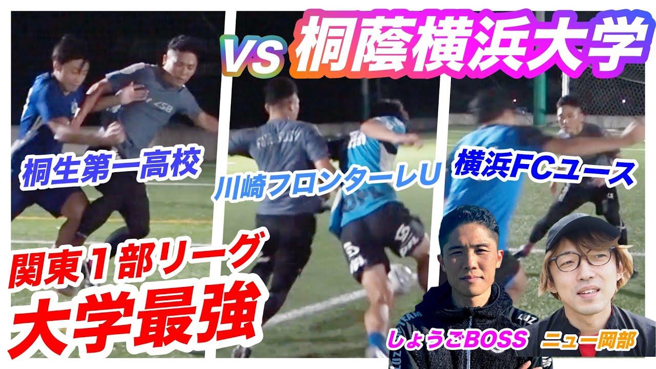 【大学最強】関東1部リーグの強豪と対決!ガチバトル!!!