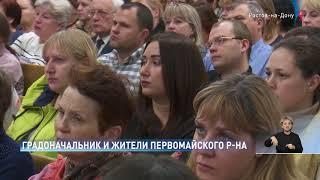 Новости-на-Дону в 18.30 от 30 ноября 2018