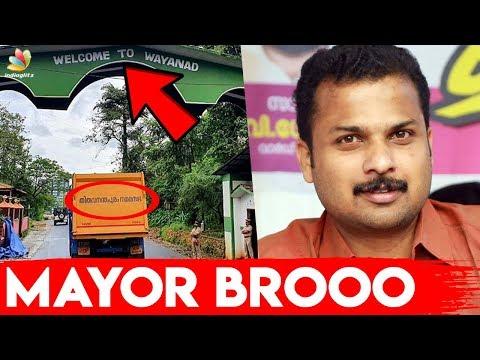 മേയറേ, നിങ്ങള് സൂപ്പറാണ് | Trivandrum Mayor V.K Prasanth active in flood relief work | Latest News