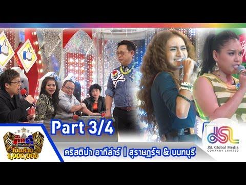 กิ๊กดู๋ : ประชันเสียงดี สุราษฎร์ธานี & นนทบุรี [27 ม.ค. 58] (3/4) Full HD