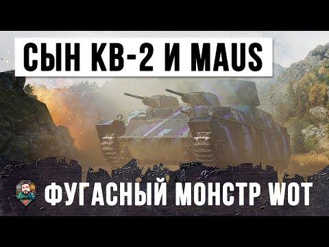 СЫН КВ-2 И MAUS ЗАРЯДИЛ САМЫЙ МОЩНЫЙ ФУГАС! ФУГАСНЫЙ ПСИХ WORLD OF TANKS!