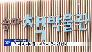 [송파] 송파책박물관 '노래책, 시대를 노래하다' 온라…