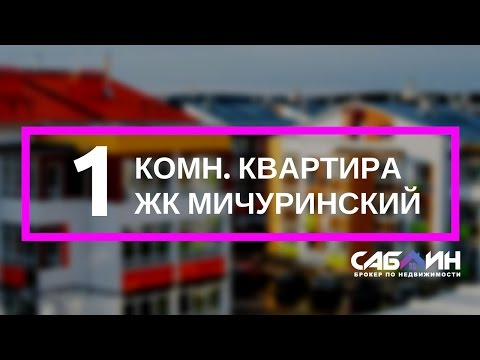 Однокомнатная квартира   ЖК Мичуринский   Екатеринбург