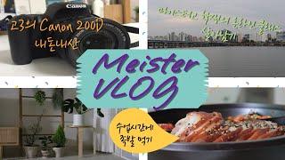 [Meister VLOG] 고3의 캐논 200D 내돈내…