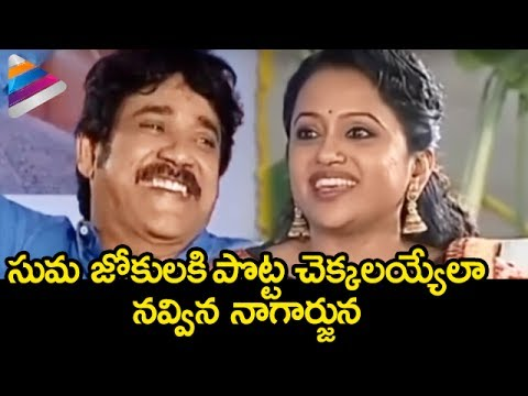 Anchor Suma Makes Fun with Nagarjuna | K Raghavendra Rao | Latest Movie Interview | Telugu Filmnagar