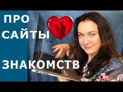 Про сайты знакомств и наши ошибки