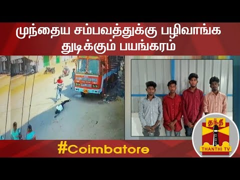 Dina Thanthi from YouTube · Duration:  1 minutes 25 seconds