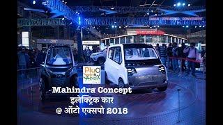 Mahindra Concept इलेक्ट्रिक कार @ ऑटो एक्सपो 2018 - हिंदी