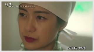 이몽 OST Part. 7 여명 (홍자, 한담희 노래)