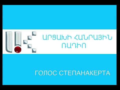 ГОЛОС СТЕПАНАКЕРТА 18.01.2020