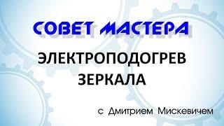 Замена нагревательного элемента зеркала заднего вида(, 2014-12-07T09:09:22.000Z)