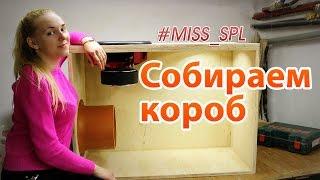 Собираем короб под 2* Ural Patriot 15 в седан #miss_spl